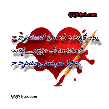 15 Heart Breaking Love Quotes in Telugu