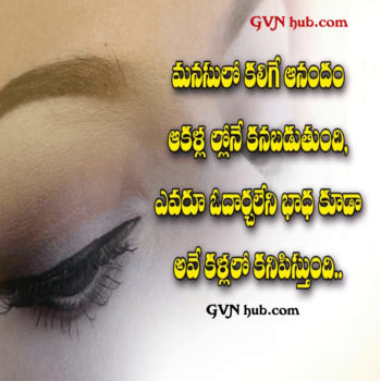 15 New Telugu Breaking Love Quotes