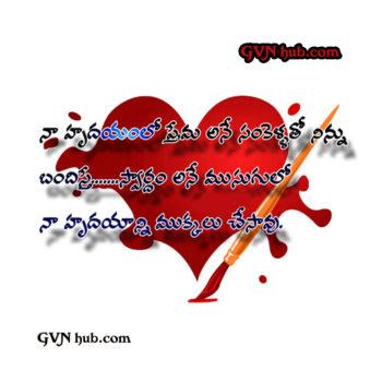 15 Heart Breaking Love Quotes in Telugu